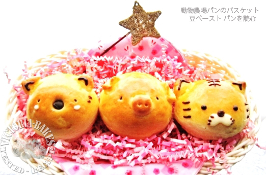 animal farm bread basket