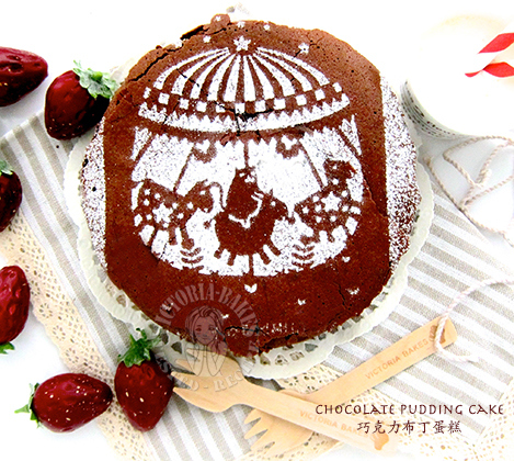 highly recommended ~ chocolate pudding cake (gluten free) 强力推荐 ~巧克力布丁蛋糕(无面筋)