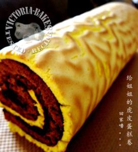 Reminiscing the childhood memories ~ tiger skin cake roll et al