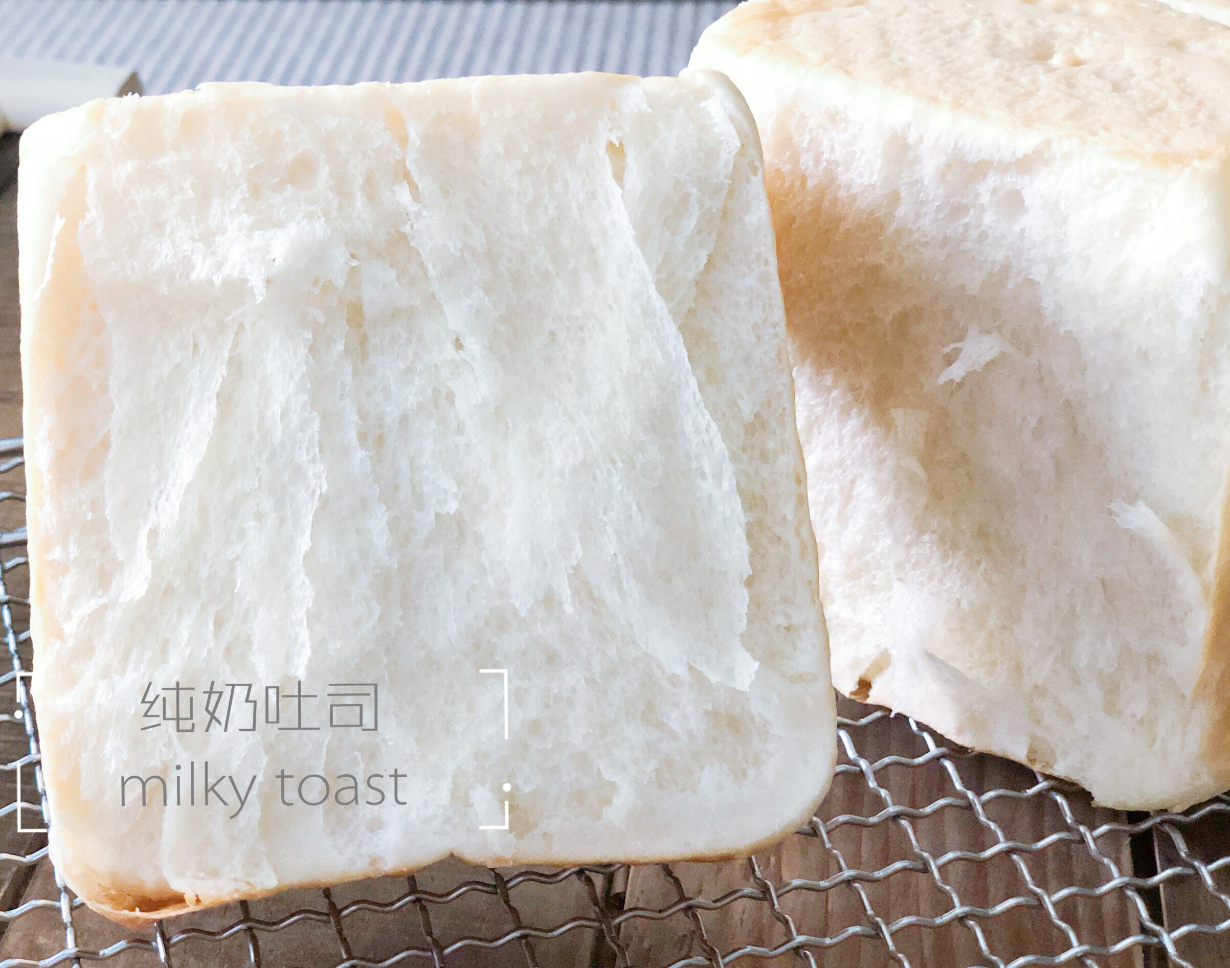 milky toast (one proofing) ~ highly recommended 纯奶吐司(一次发酵)~强推